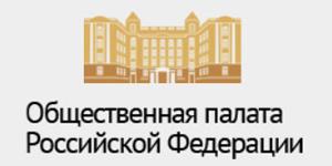 Картинки по запросу Общественная палата РФ