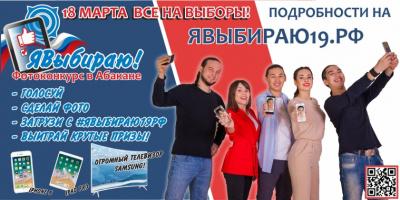 В день голосования 18 марта 2018 года в Абакане пройдет фотоконкурс «Я выбираю!»