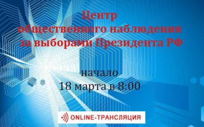 Работу Центра общественного наблюдения за выборами в Хакасии можно посмотреть онлайн